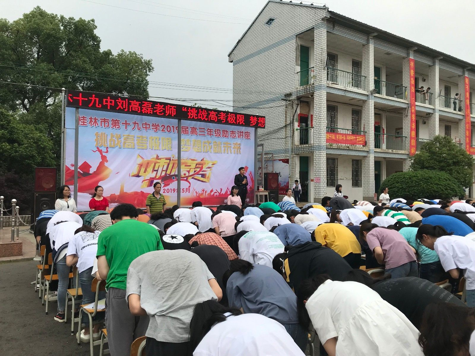 沛县中学网站_高考励志演讲行程-高考励志演讲|善朝教育